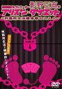 歌舞伎町ネゴシエーター影野臣直のプリズン・ダイエット〜刑務所生活痩身術のススメ〜