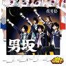 男坂 [喜屋武ちあきVer.DVD付限定盤] / 腐男塾(中野腐女子シスターズ)