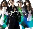あしたの空 [CD+DVD] / SPEED