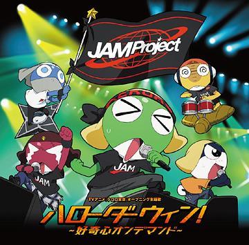 TVアニメ「ケロロ軍曹」新オープニング主題歌: ハローダーウィン! 〜好奇心オンデマンド〜 / JAM Project