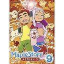 メイプルストーリー Vol.9 / アニメ