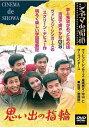 楽天CD&DVD NEOWING思い出の指輪 / 邦画