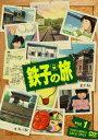 鉄子の旅 VOL.1 [通常版][DVD] / アニメ