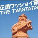 【送料無料選択可!】正調ワッショイ節 / THE TWISTARS