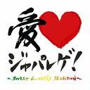 愛 LOVE ジャパレゲ 〜SWEET LOVERS SELECTION〜 / オムニバス