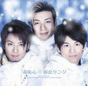弱虫サンタ [CD+DVD] / 羞恥心