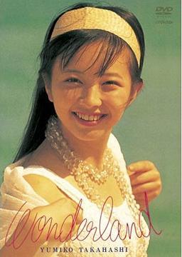 黄色いヘアバンドをつけて満面の笑顔を浮かべる高橋由美子