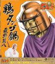 テレビアニメーション「天体戦士サンレッド」EDテーマ: 鶏タンゴ鍋 / 森野熊八