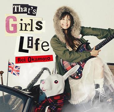 岡本玲That's Girls Life [通常盤]