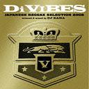 Di VIBES〜Japanese Reggae Selection 2008〜 / オムニバス