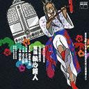 CD, DVD, 樂器 - 執心鐘入 / 日本伝統音楽