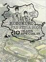 【送料無料選択可!】KOBUKURO FAN FESTA 2008〜10 YEARS SPECIAL!!!! / コブクロ