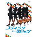 【送料無料選択可!】フライング☆ラビッツ / 邦画