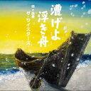 【送料無料選択可!】漕げよ浮き舟 / THE TWISTARS