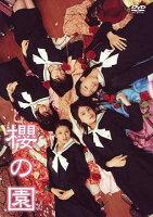 櫻の園 -さくらのその 上戸彩 菊川怜 米倉涼子 大島優子 福田沙紀 発売日:2009/04/03 詳しくはクリック