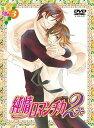 【送料無料選択可!】純情ロマンチカ2 3 [CD付限定版] / アニメ