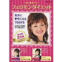 【送料無料選択可!】吉丸美枝子のフェロモンダイエット / 趣味教養