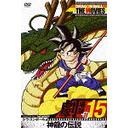 DRAGON BALL THE MOVIES #15 ドラゴンボール 神龍の伝説 / アニメ