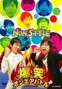 爆笑オンエアバトル NON STYLE / NON STYLE