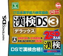 【送料無料選択可!】財団法人 日本漢字能力検定協会公認 漢検DS3 デラックス [NDS] / ゲーム