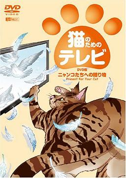 猫のためのテレビ・DVD版 ニャンコたちへの贈り物 / 趣味教養...:neowing-r:10188522