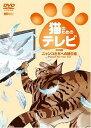 猫のためのテレビ・DVD版 ニャンコたちへの贈り物 / 趣味教養