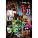 イケない足し算『A』+『B』 / TVドラマ
