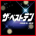【送料無料選択可!】【試聴できます!】ザ・ベストテン 1984?85 / オムニバス