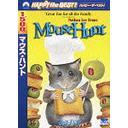 マウス・ハント [廉価版] / 洋画