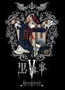 【送料無料選択可!】黒執事 V [完全生産限定版] / アニメ