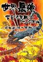 世界最強虫王決定戦ファイナル! ~虫王最後の聖戦~ / 趣味教養