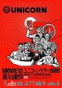 MOVIE 12/UNICORN TOUR 2009 蘇る勤労 / ユニコーン