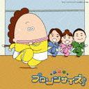 プロリンサイズ♪ [CD+DVD] / 森三中