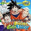 【送料無料選択可!】TVアニメ「ドラゴンボール改」エンディング・テーマ: 「Year! Break! Care! Break!」 [通常盤] / Dragon Soul (谷本貴義、岩崎貴文)