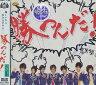 勝つんだ! <緑川狂平 Ver.(妖精・爬虫類ヲタ)> [DVD付限定盤] / 腐男塾