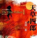 オリジナル朗読CD The Time Walkers 1 天草四郎 / 石田彰