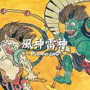 風神雷神 / →Pia-no-jaC←