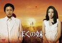【送料無料選択可!】ぼくの妹 DVD-BOX / TVドラマ