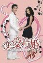 Rakuten - 恋愛結婚 DVD-BOX / TVドラマ