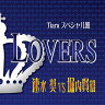 Tiara 愛のポエム付き言葉攻めCD スペシャル盤 LOVERS / 速水奨 vs 堀内賢雄