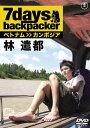 【送料無料選択可!】7days backpacker 林遣都 / ドキュメンタリー