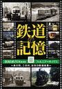 鉄道の記憶・萩原政男8mmフィルムアーカイヴスII〜あの町、この村、日本の鉄道風景〜/鉄道