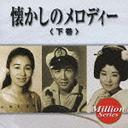 樂天商城 - テイチク ミリオンシリーズ: 懐かしのメロディー 下巻 / オムニバス