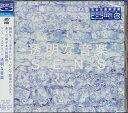 【送料無料選択可!】【試聴できます!】透明な音楽 [Blu-spec CD] [完全限定生産] / S.E.N.S.