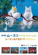 劇場版ムーミン パペット・アニメーション〜ムーミン谷の夏まつり〜 / パペットアニメ