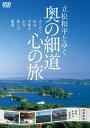 立松和平とゆく 奥の細道心の旅 / 趣味教養