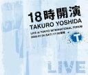 18時開演〜TAKURO YOSHIDA LIVE at TOKYO INTERNATIONAL FORUM〜 [3CD+DVD] / 吉田拓郎