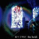 振り子時計 / the heidi