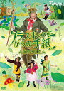 NHKみんなのうた『グラスホッパーからの手紙 〜忘れないで〜』 [CD+DVD] / ファミリー