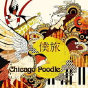 僕旅 / Chicago Poodle